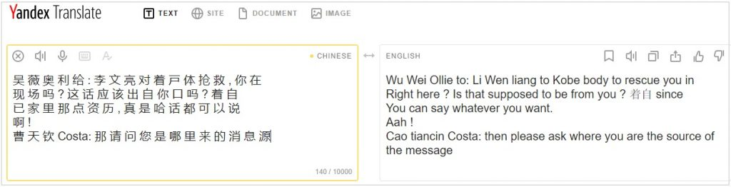 Qin! Chinese To English 2